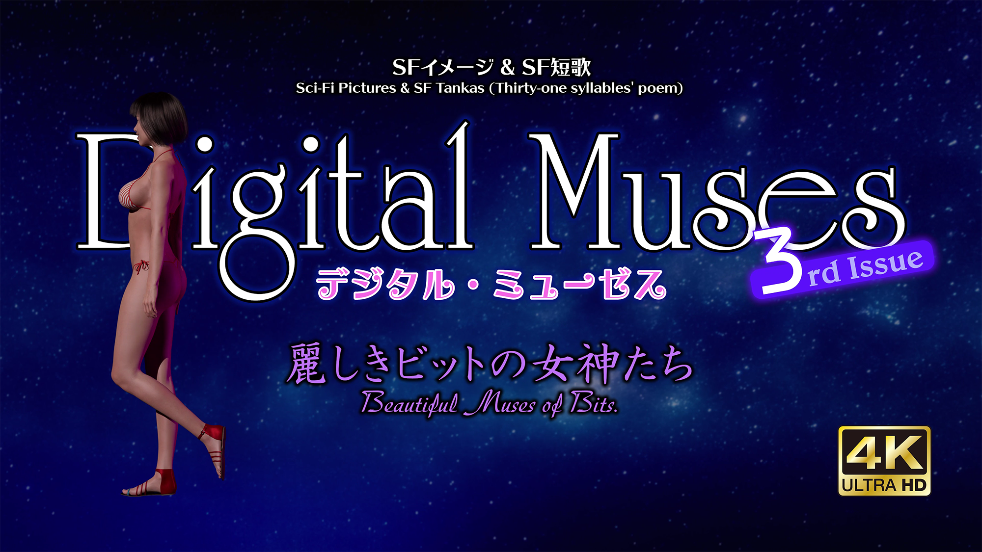 Digital Muses 3rd Issueは鋭意制作中